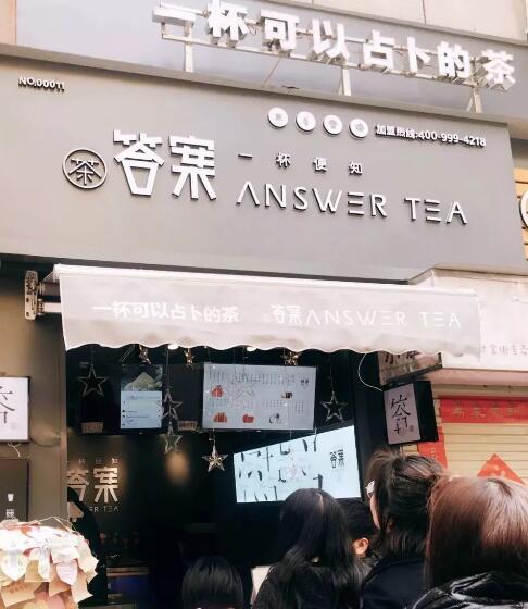 答案茶加盟店面