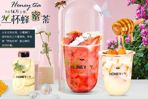 加盟亲爱的蜂蜜茶怎么样 品牌优势有哪些