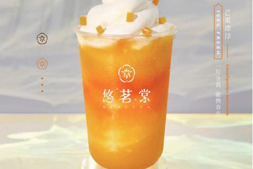 加盟悠茗棠奶茶加盟费需要多少 品牌优势有哪些