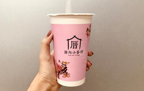 厝内小眷村奶茶加盟费需要多少钱  回本周期要多久