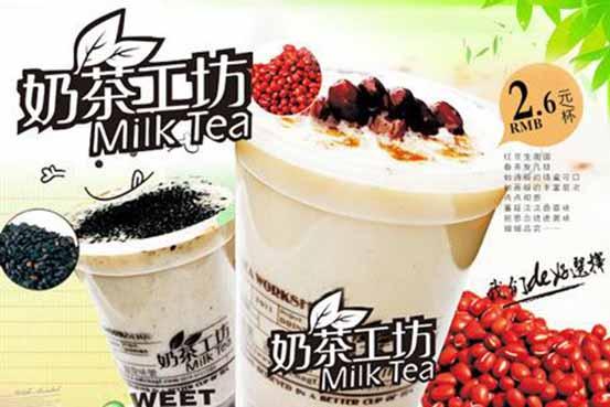 奶茶工坊1