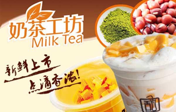经营奶茶工坊加盟费需要多少 加盟商能盈利吗