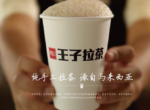 普盈王子拉茶奶茶加盟费多少 利润如何